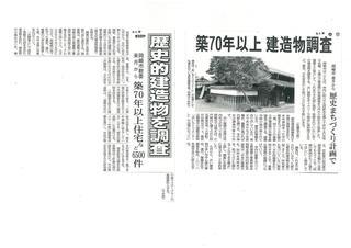 歴史的建造物調査新聞記事1.jpg