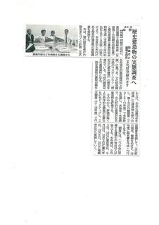 歴史的建造物調査新聞記事2.jpg